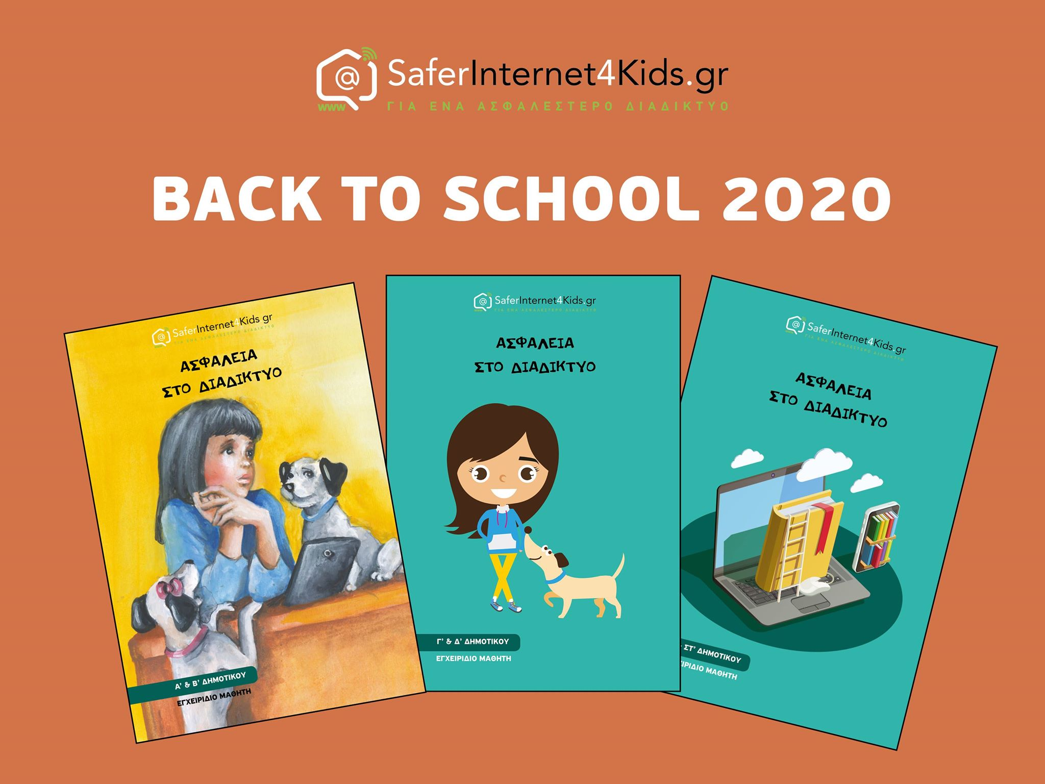 Images of the training booklets developed by the Greek Safer Internet Centre for back to school