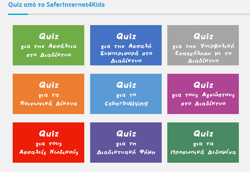printscreen of the Greek quizzes index