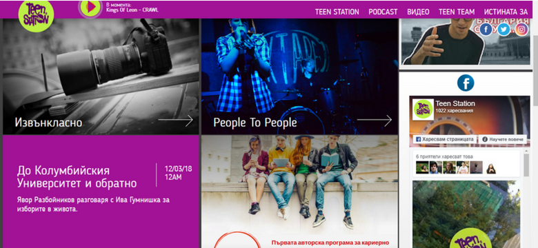 Screenshot from the Bulgarian Teen Station youth media platform.