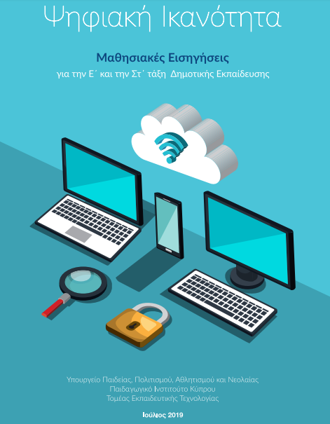 Poster for the Cyprus new curriculum for digital compentences