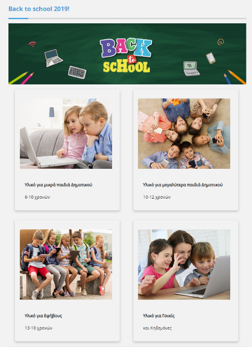 Picture of the Back to school 2019 webpage on the Greek Safer Internet Centre's website