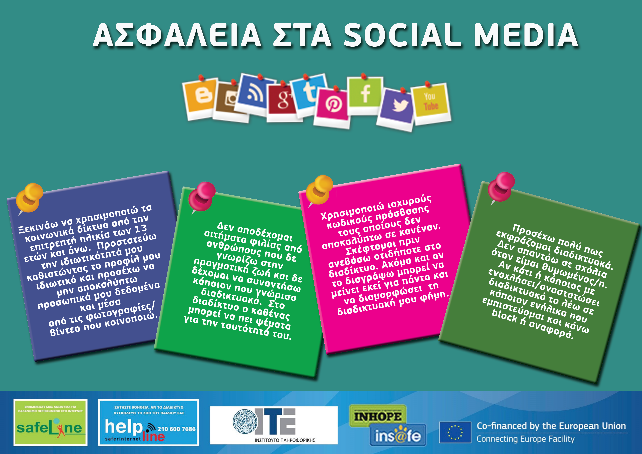 Picture of the resource developed by the Greek Safer Internet Centre for children aged 10-12