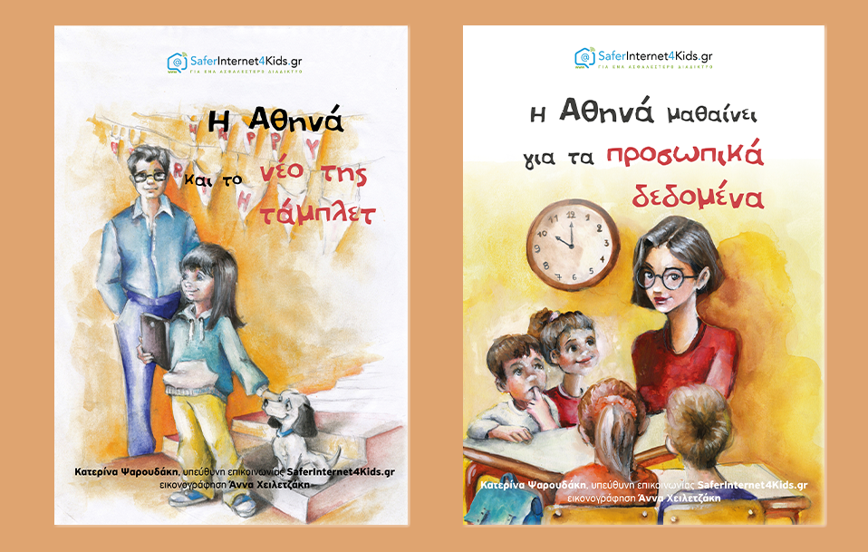 Picture of the covers of the two Artemis storybooks by the Greek Safer Internet Centre